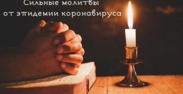 сильная молитва от коронавируса