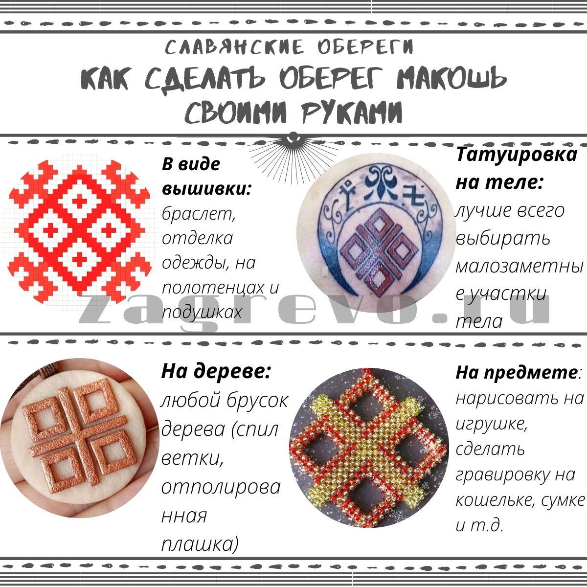 Славянский оберег покровительницы Макошь
