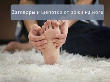 Заговоры и шепотки от рожи на ноге