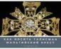 Значение талисмана мальтийский крест