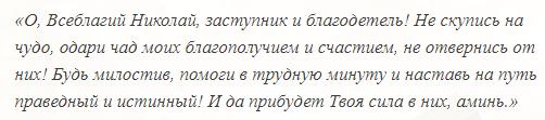 Молитва Николаю Чудотворцу о послушании ребенка