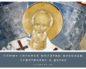 Самые сильные молитвы Николаю Чудотворцу о детях фото