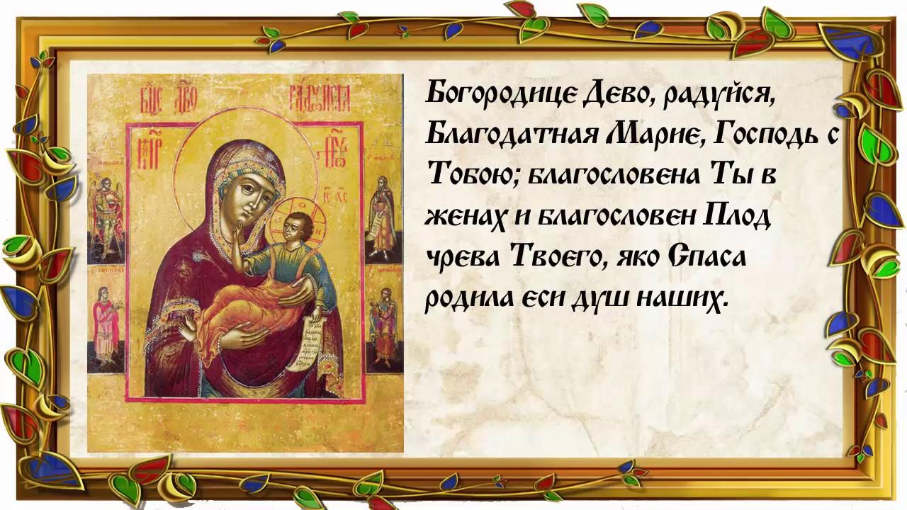 Молитва Богоматери Радуйся.