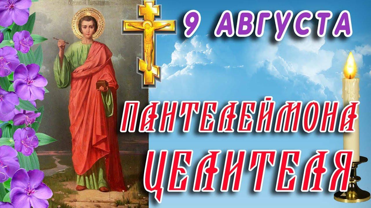 День Пантелеймона Целителя.