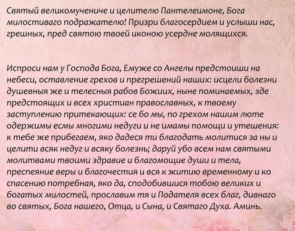 Молитва Святому Пантелеймону.