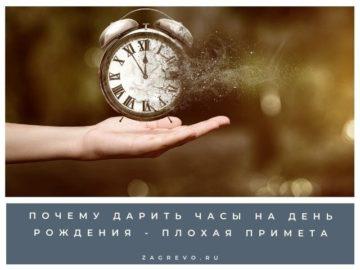 Дарить часы на день рождения.