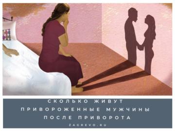 сколько живут привороженные мужчины после приворота